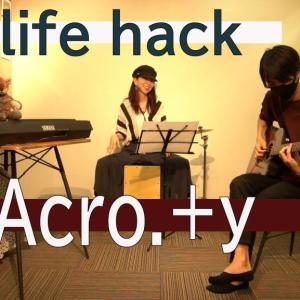 週末Acro.今週は【Acro.+y】でVaundyのlife hackを演ってみた