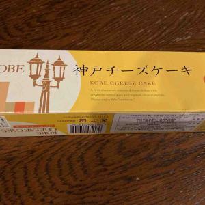 神戸チーズケーキをいただきました。