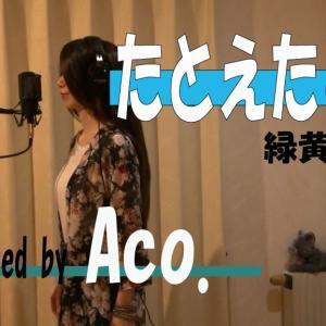 週末Acro.今週はAco.が緑黄色社会さんの「たとえたとえ」を歌わせていただきましたん。