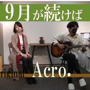 週末Acro.今週は「9月が続けば」Acro.オリジナル曲です。