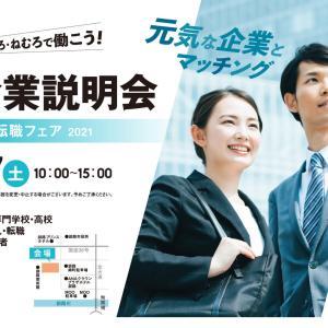 就活・転職フェア2021