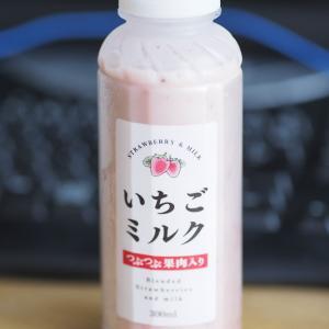 ファミマ限定「いちごミルク」