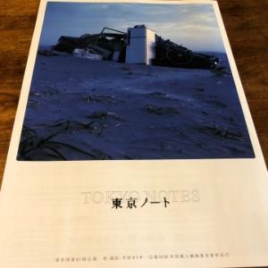 「東京ノート」青年団 第81回公演(@吉祥寺シアター)