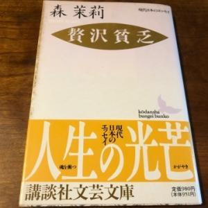 『ブックカバーチャレンジ』24( book cover challenge vol.24)