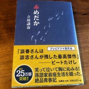 『ブックカバーチャレンジ』25( book cover challenge vol.25)