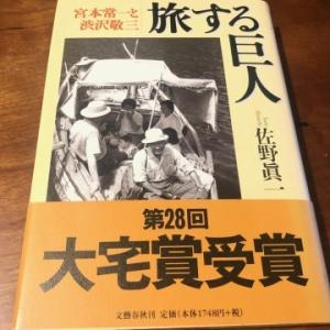 『ブックカバーチャレンジ』47(book cover challenge vol.47)