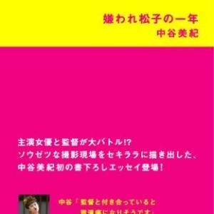 『ブックカバーチャレンジ』50(book cover challenge vol.50)