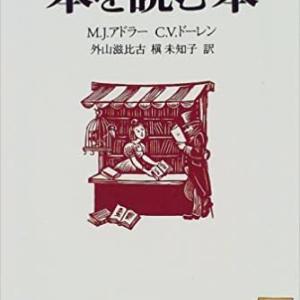 『ブックカバーチャレンジ』52(book cover challenge vol.52)