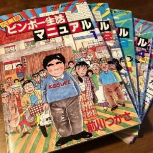 『ブックカバーチャレンジ』53(book cover challenge vol.53)
