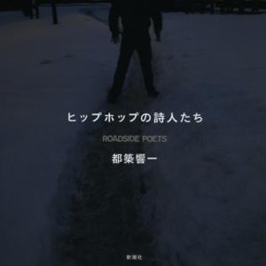 『ブックカバーチャレンジ』74(book cover challenge vol.74)