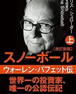 『ブックカバーチャレンジ』84(book cover challenge vol.84)