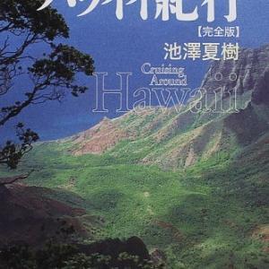 『ブックカバーチャレンジ』86(book cover challenge vol.86)