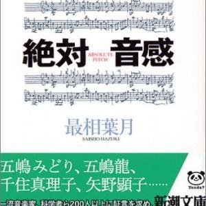 『ブックカバーチャレンジ』87(book cover challenge vol.87)