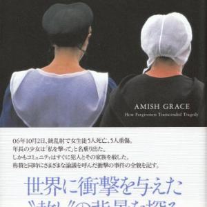 『ブックカバーチャレンジ』89(book cover challenge vol.89)