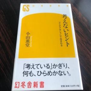 『ブックカバーチャレンジ』91(book cover challenge vol.91)