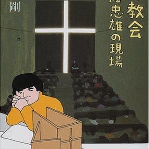 『ブックカバーチャレンジ』93(book cover challenge vol.93)