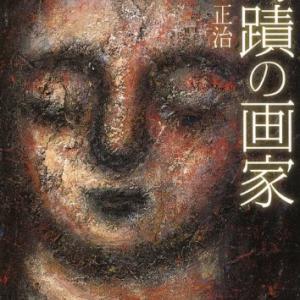 『ブックカバーチャレンジ』94(book cover challenge vol.94)
