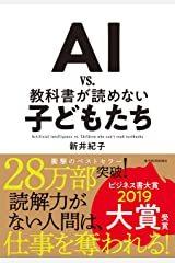 『ブックカバーチャレンジ』95(book cover challenge vol.95)