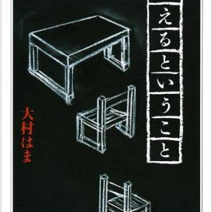 『ブックカバーチャレンジ』96(book cover challenge vol.96)