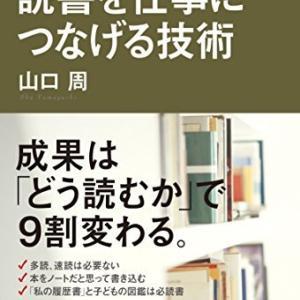 『ブックカバーチャレンジ』98(book cover challenge vol.98)