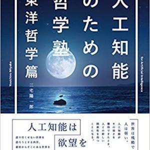 『ブックカバーチャレンジ』99(book cover challenge vol.99)