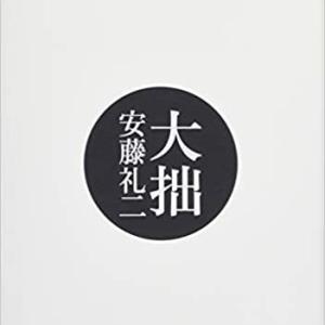 『ブックカバーチャレンジ』100(book cover challenge vol.100)