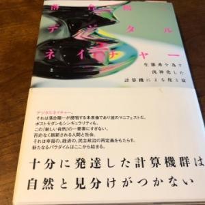 『ブックカバーチャレンジ』102(book cover challenge vol.102)