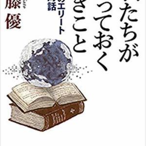 『ブックカバーチャレンジ』105(book cover challenge vol.105)