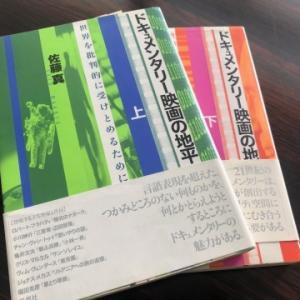 『ブックカバーチャレンジ』106(book cover challenge vol.106)