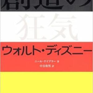『ブックカバーチャレンジ』107(book cover challenge vol.107)