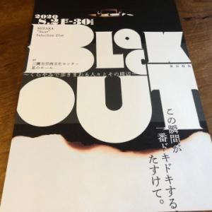 "「BLACK OUT~くらやみで歩きまわる人々とその周辺~」東京夜光 MITAKA""Next""Selection 21st(@三鷹市芸術文化センター星のホール)"