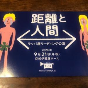 「距離と人間」ラッパ屋リーディング公演(@紀伊国屋ホール からオンライン配信)