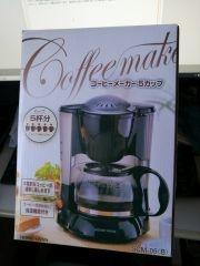 コロナ以外の話(コーヒーメーカー)