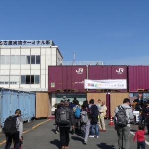 「鉄道貨物フェスティバルin名古屋」見学記(R1.11.17)