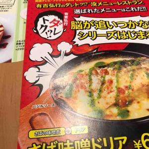 ダレトクでガストの没メニューの鯖味噌ドリアを食べてみました。