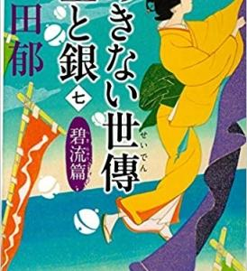 「あきない世傳 金と銀(七) 碧流篇」高田 郁読みました。