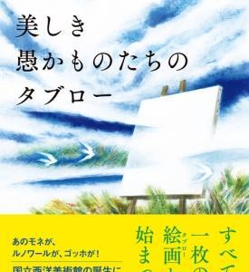 「美しき愚かものたちのタブロー」原田マハ 読みました。