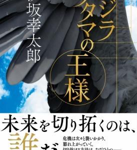 『クジラアタマの王様』伊坂 幸太郎 読みました。