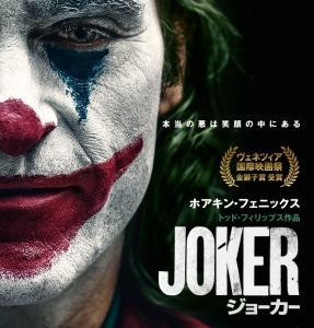 映画『ジョーカー』観ました。