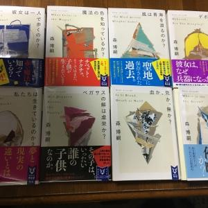 「Wシリーズ」森博嗣読みました。