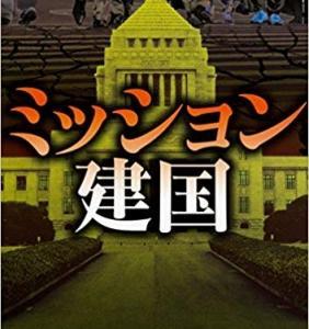 「ミッション建国」 楡周平読みました。
