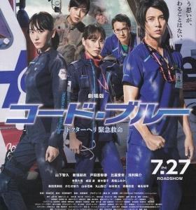 劇場版「コード・ブルー ドクターヘリ」観ました。