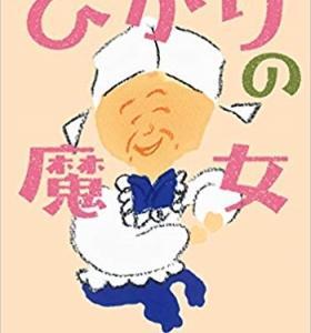 「ひかりの魔女」山本甲士読みました。