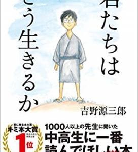『君たちはどう生きるか』吉野源三郎読みました。