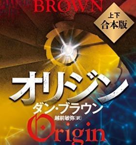 「オリジン上下」ダン・ブラウン読みました。