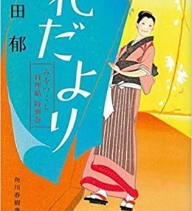 『花だより みをつくし料理帖 特別巻』高田郁読みました。