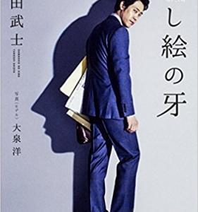 「騙し絵の牙」塩田武士読みました。