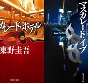 「マスカレード・ホテル」「マスカレード・イブ」東野圭吾読みました。