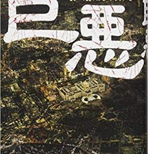 「巨悪」伊兼源太郎読みました。