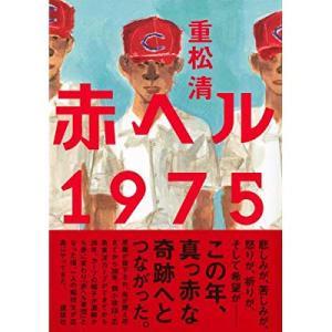 『赤ヘル1975』重松清読みました。